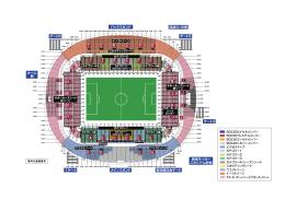 カシマサッカースタジアム座席表 - So-net