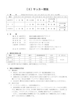 〔3〕サッカー競技 - 2015紀の国わかやま国体