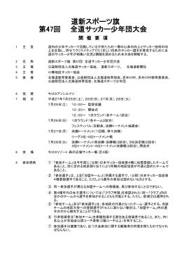 開催要項6/4訂正版