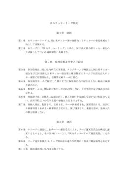 (3) 岡山サッカーリーグ規約