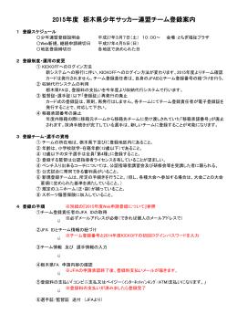 2015年度 栃木県少年サッカー連盟チーム登録案内