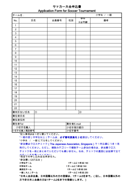 サッカー大会申込書 Application Form for Soccer Tournament