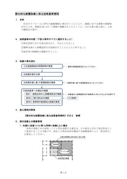 部分的な耐震改修に係る技術基準 - 一般財団法人 島根県建築住宅