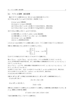 9.1 ベクトル空間・部分空間