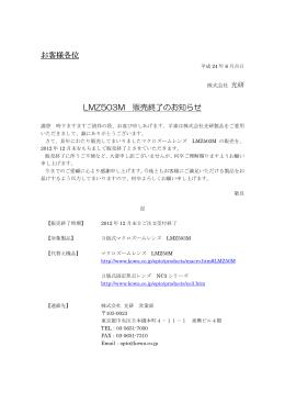 LMZ503M 販売終了のお知らせ