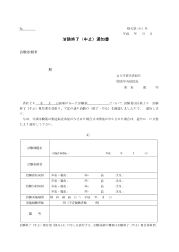 治験終了(中止)通知書 - 公立学校共済組合 関東中央病院
