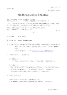 特許検索 ATMS/PATENTAN 終了のお知らせ - G