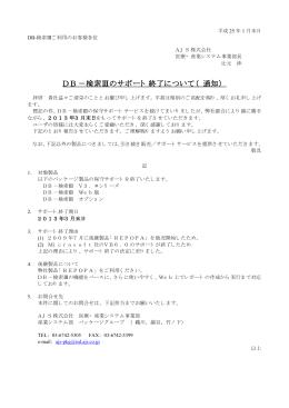 DB-検索Ⅲのサポート 終了について( 通知)