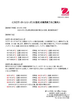 <ナビゲーターシリーズ(10 型式)の販売終了のご案内>