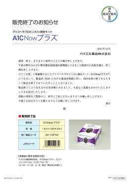 A1CNowプラス販売終了のお知らせ