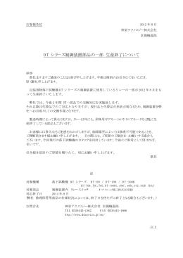 2012/8/20 DT シリーズ制御装置部品の一部 生産終了について