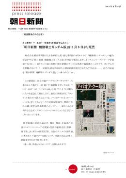 「朝日新聞 機動戦士ガンダム版」を 8 月 6 日より販売