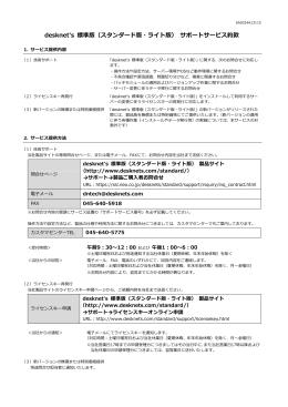 desknet`sスタンダード版サポートサービス約款(PDF)