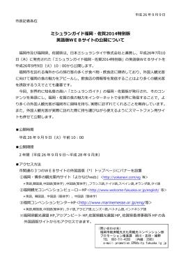 ミシュランガイド福岡・佐賀2014特別版 英語版WEBサイトの