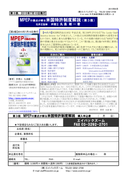 MPEPの要点が解る米国特許制度解説(第3版)