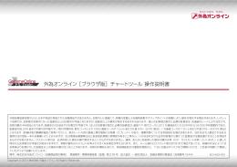 【ブラウザ版】チャート 操作説明書