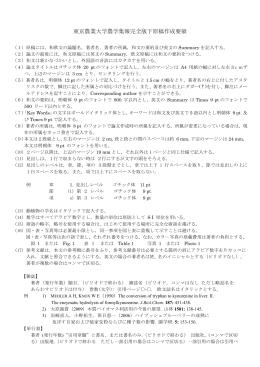 完全版下原稿作成要領 - 東京農業大学 世田谷図書館