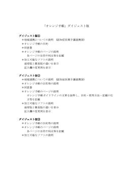 オレンジ手帳ダイジェスト版の説明
