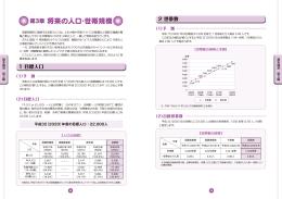 第3章将来の人口・世帯規模