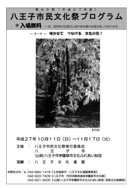 八王子市民文化祭プログラム