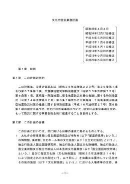 文化庁防災業務計画