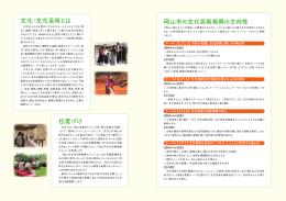 文化・文化芸術とは 位置づけ 岡山市の文化芸術振興の方向性