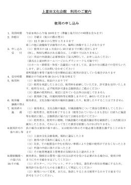 上富田文化会館 利用のご案内 使用の申し込み