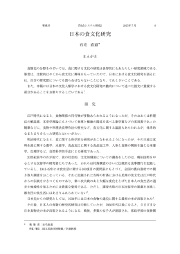 石毛直道 - 立命館大学国際食文化研究センター