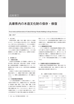 兵庫県内の木造文化財の保存・修復 - 一般財団法人日本建築総合試験