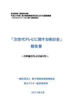 「次世代テレビに関する検討会」 報告書