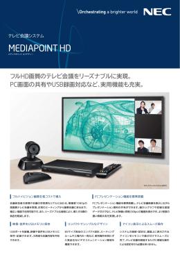 テレビ会議システム MEDIAPOINT HD - 日本電気