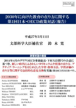 2030年に向けた教育の在り方に関する 第1回日本