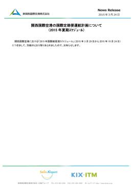 関西国際空港の国際定期便運航計画について (2015 年夏期スケジュール)