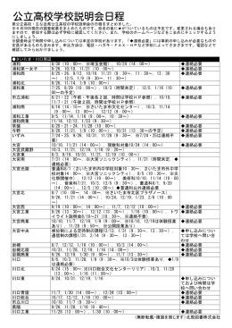 公立高校学校説明会日程