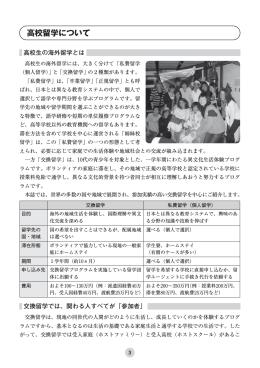 1 高校留学について (PDFファイル)
