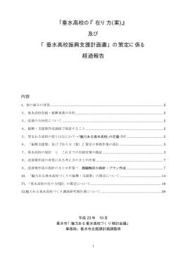 と垂水高校振興支援計画策定に係る経過報告(PDF:444KB)