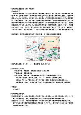 <新商業高校建設計画(案)の概要> ⑴工事の目的 耐震化