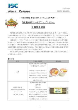 「商業高校フードグランプリ2014」受賞校を発表