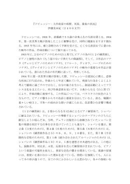 『ドビュッシー:大作曲家の病歴、死因、最後の状況』 伊藤美由紀(2400