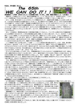 "65回生 学年通信 №62 H24.9.3 高校最後の""2"