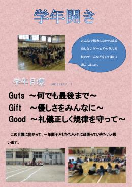 Guts ~何でも最後まで~ Gift ~優しさをみんなに~ Good ~礼儀正しく
