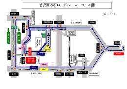 金沢百万石ロードレース コース図