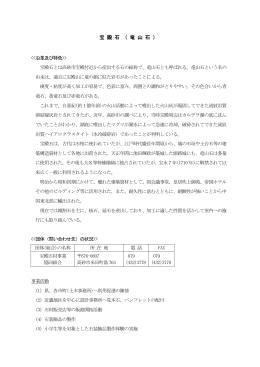 宝殿石(竜山石)(PDF:10KB)