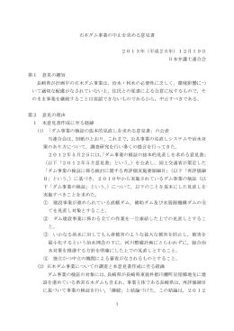 石木ダム事業の中止を求める意見書 2013年(平成