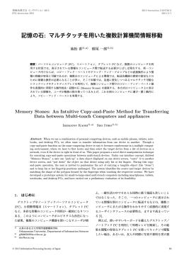 記憶の石: マルチタッチを用いた複数計算機間情報移動