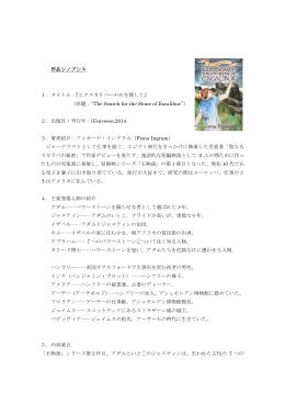 """作品シノプシス 1.タイトル:『エクスカリバーの石を探して』 (原題:""""The"""