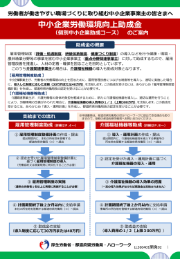 中小企業労働環境向上助成金 - 熊本社会保険労務士事務所
