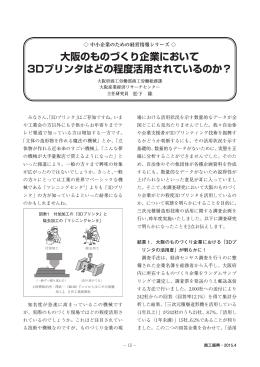 大阪のものづくり企業において 3Dプリンタはどの程度活用され