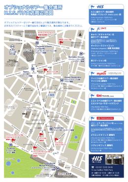 HIS PARIS オプショナルツアー集合場所マップ