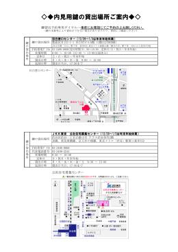 内見用鍵の貸出場所ご案内     - 賃貸ならJKK東京|東京都住宅供給公社